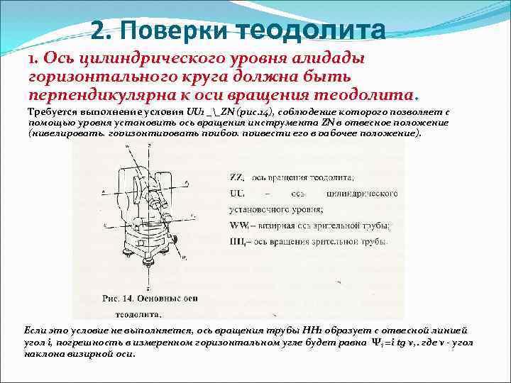 Гкинп 17-195-85 инструкция на методы и средства поверки теодолитов в эксплуатации, скачать текст, статус, информация о документе