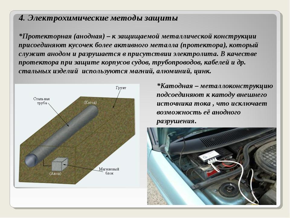 Специальный электроприбор станция катодной защиты. что такое катодная защита трубопроводов и как она действует