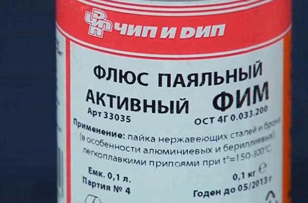 Ортофосфорная кислота для пайки алюминия, нержавейки, радиаторов