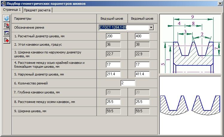 Пример расчета клиноременной передачи.