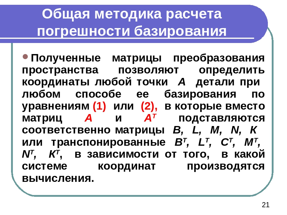 2.6. расчет погрешности базирования - в. б. ильицкий, в. в. ёрохин проектирование технологической оснастки