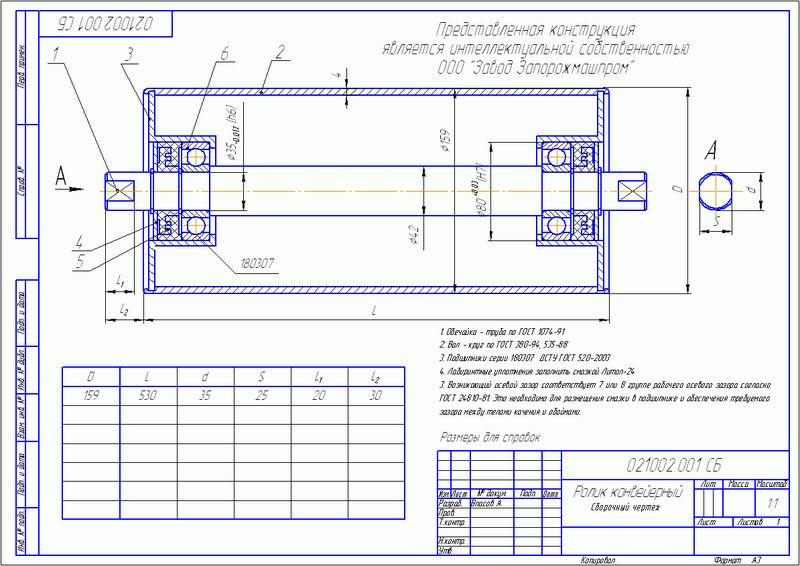 Гост 22645-77 конвейеры ленточные. роликоопоры. типы и основные размеры