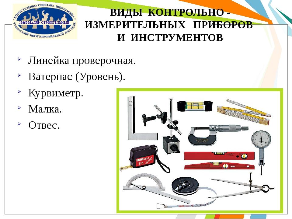 Измерительный инструмент: советы по подбору и применению (155 фото)