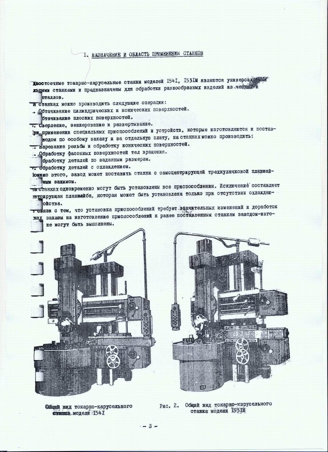 Технические характеристики токарно-карусельного станка 1516