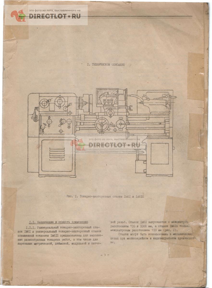 Общее описание токарного станка1м61