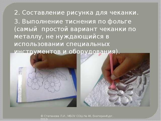 """Поделка-оберег """"солнышко"""" - чеканка на фольге   море творческих идей для детей"""