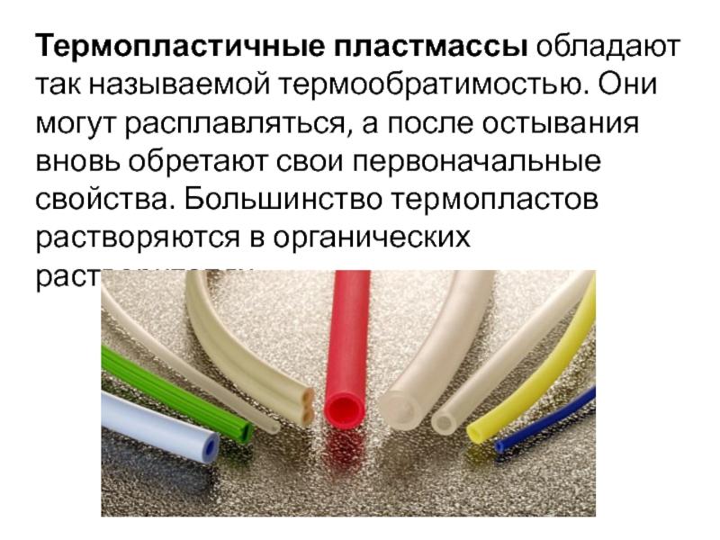 Термопластическая пластмасса  - большая энциклопедия нефти и газа, статья, страница 2