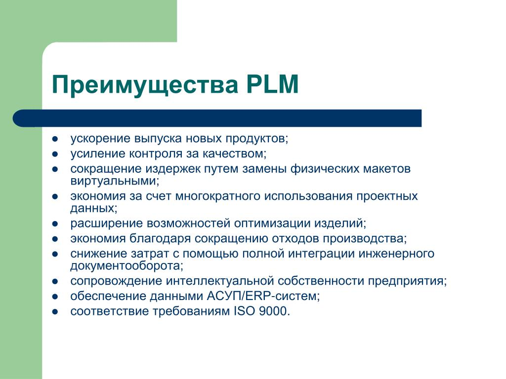 К вопросу о сравнении и выборе plm/pdm-решений