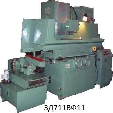 Модернизация электрооборудования станка плоскошлифовального марки 3д711вф11