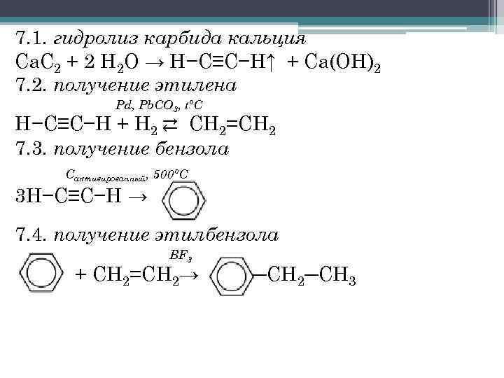 Карбид кальция: свойства и применение. получение ацетилена