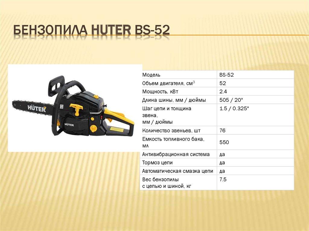 Бензопила huter bs-52 — мощная модель бытовой категории
