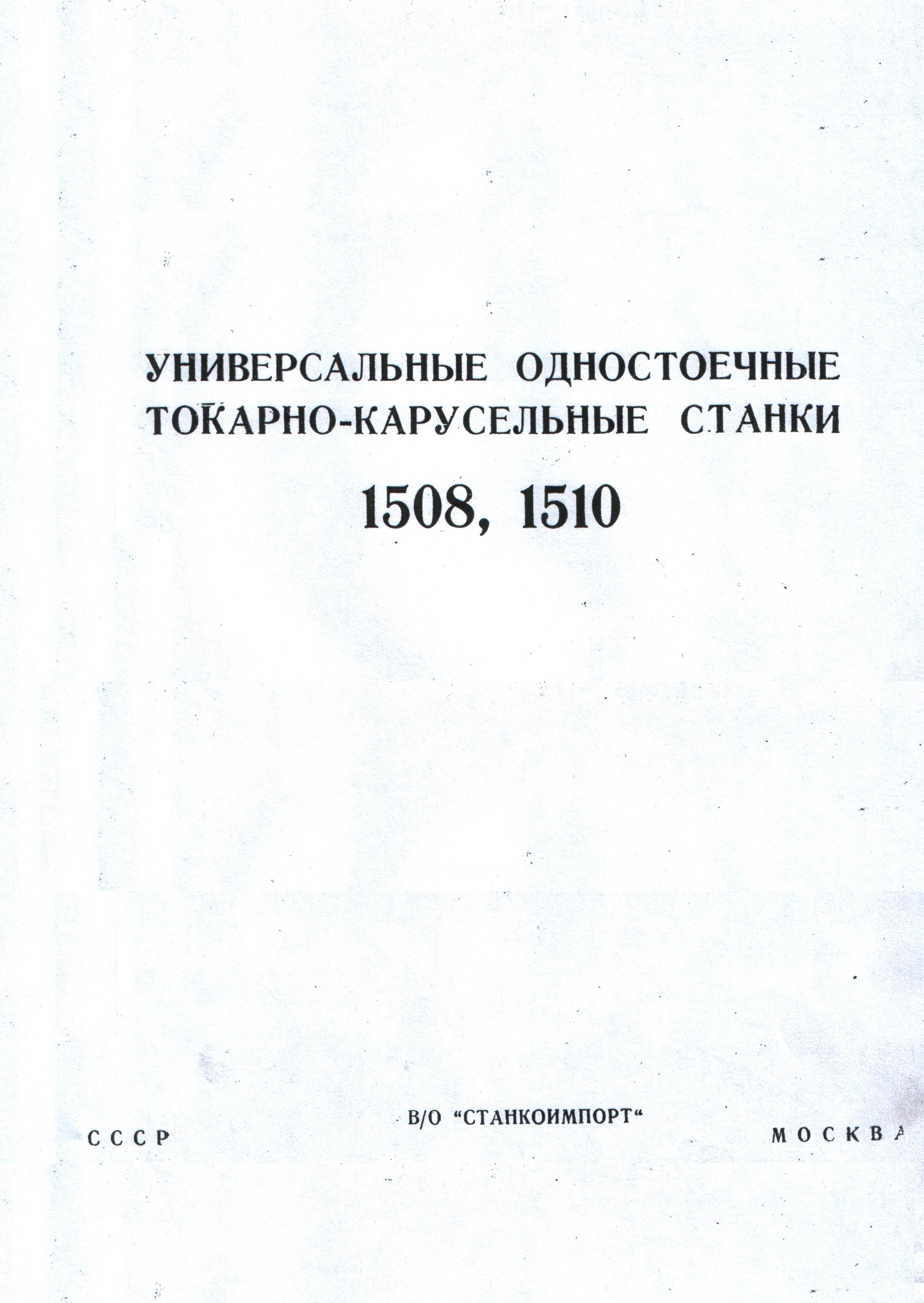 Токарно-карусельный станок. паспорт, характеристики, схема