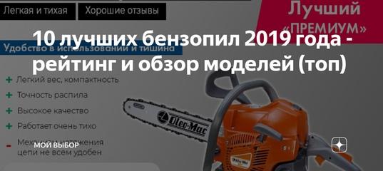 Лучшие бензопилы по соотношению цена и качество 2020 года