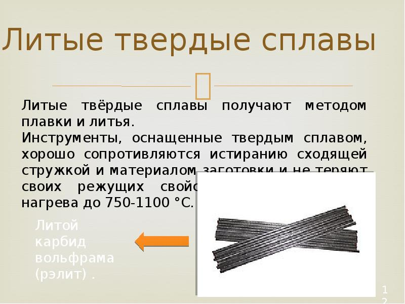 1.твердые сплавы и режущая керамика. материаловедение: конспект лекций [litres]