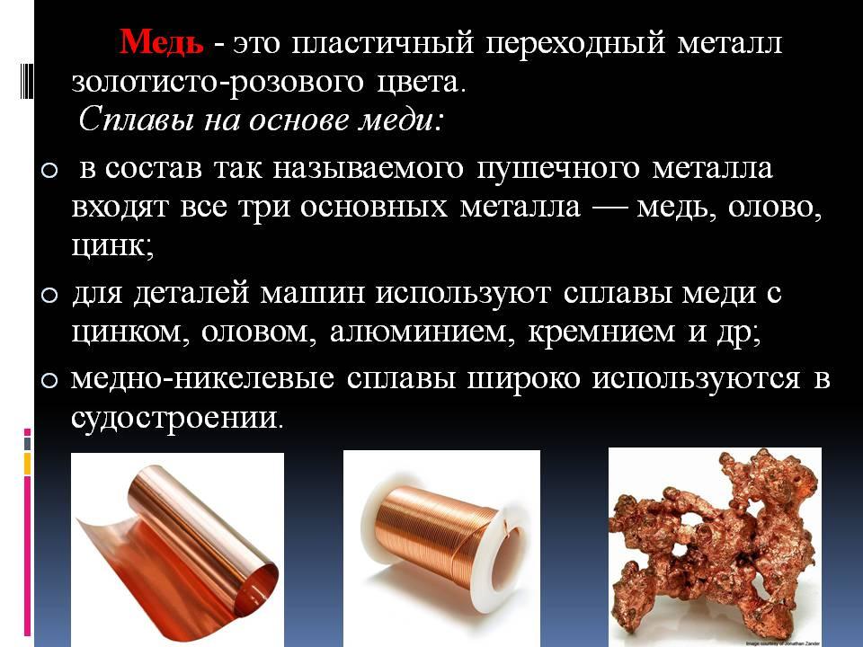 Медные сплавы основные виды | все про металл