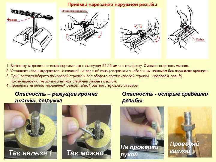 Нарезать резьбу на водопроводной трубе своими руками