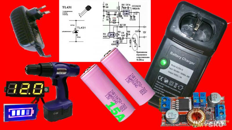 Аккумулятор шуруповерта: причины выхода из строя, как его реанимировать (восстановить)