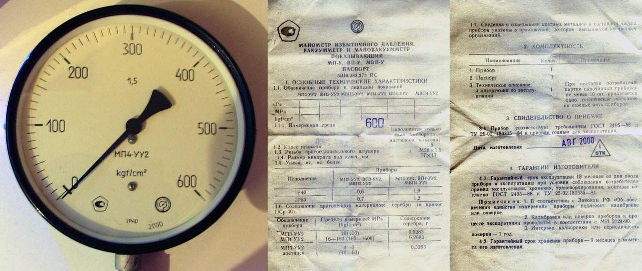 Требования к манометрам сроки проверки - о пожарной безопасности простыми словами