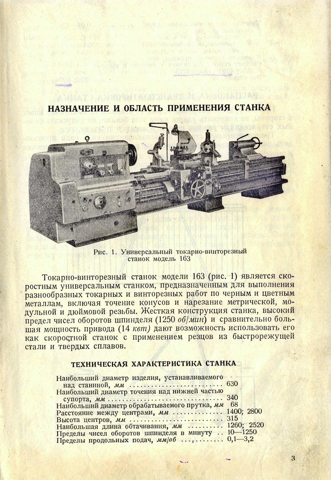Токарный станок тв-7 – для обучения школьников азам токарного дела