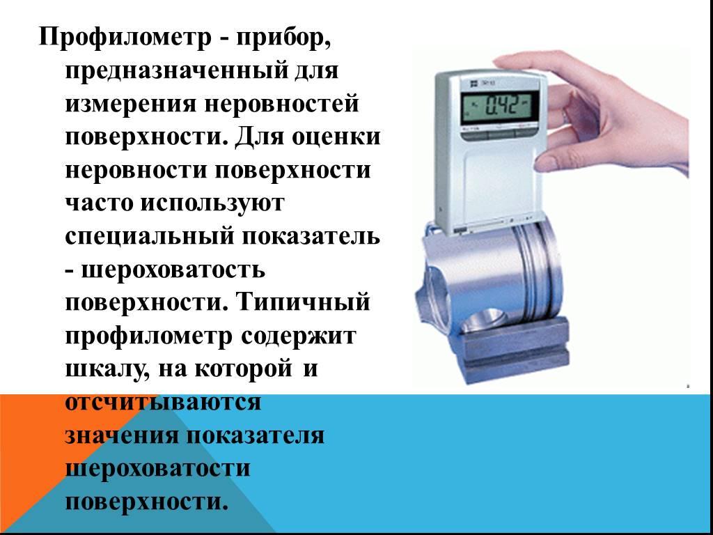 Профилометр