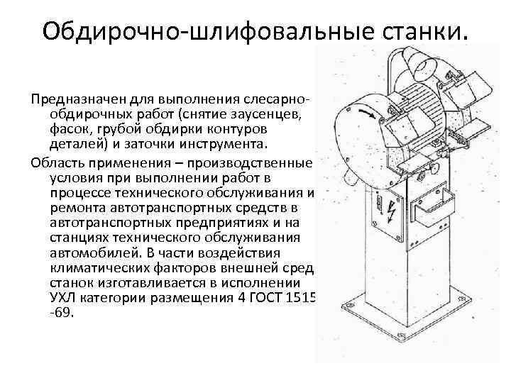Обдирочно-шлифовальные станки: технические характеристики, паспорта, видео