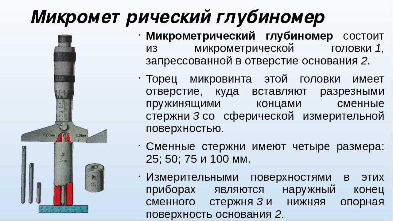 Микрометр: описание и действие, устройство и разновидности, процесс измерения и правила эксплуатации