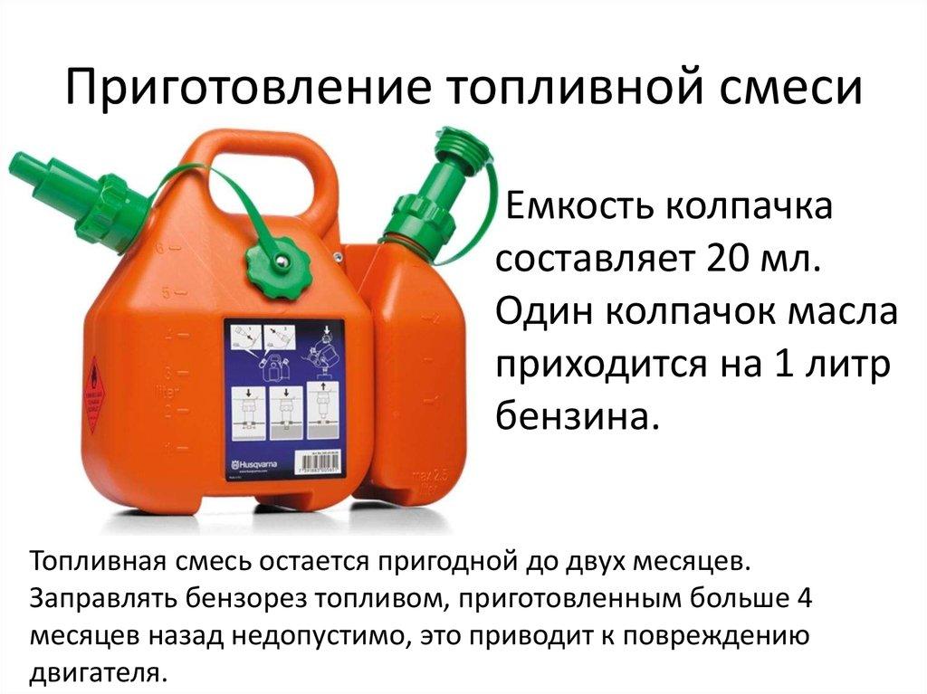 Соотношение бензина и масла для бензокосы: сколько добавлять масла? в каких пропорциях разводить с бензином? сколько надо заливать на 1 литр бензина?