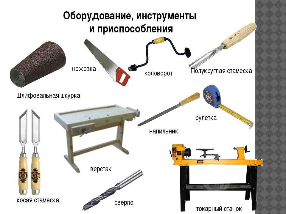 § 3. инструменты для плоскостной разметки