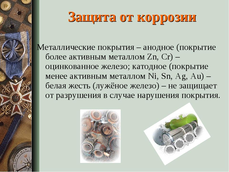 Коррозия - это? виды и способы защиты от коррозии на металлических изделиях