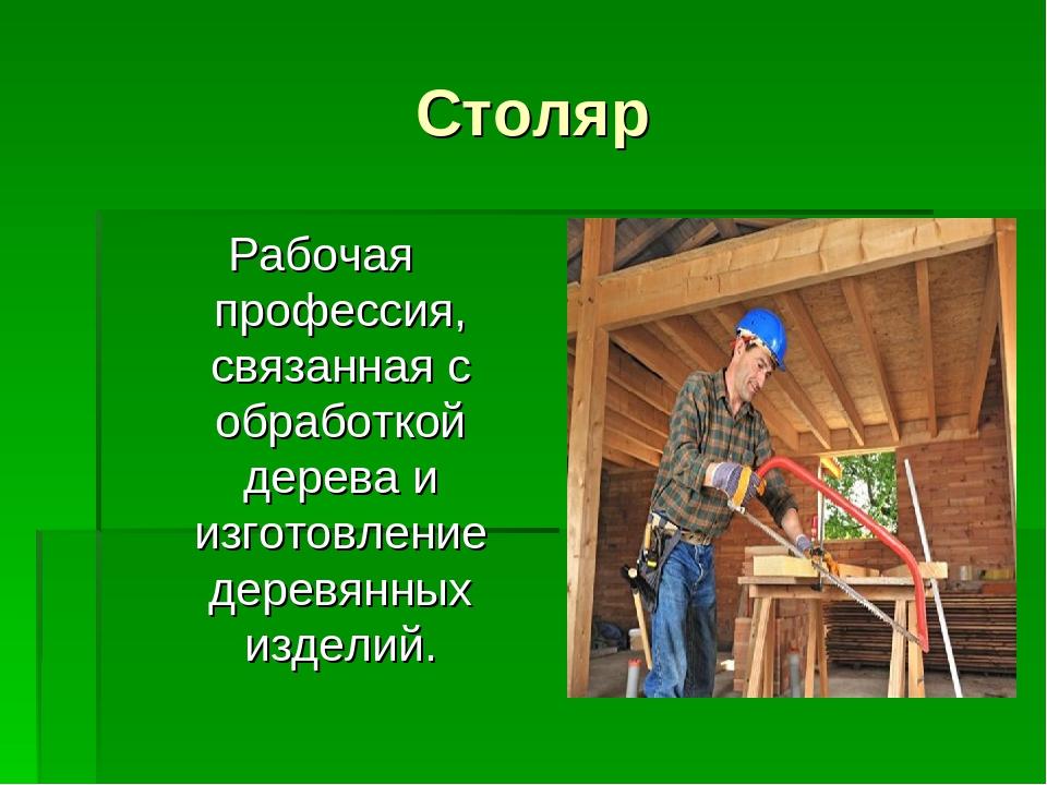 Плотники - это что такое? преимущества профессии плотника :: syl.ru
