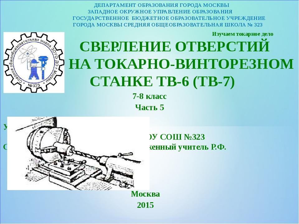 Тема 4 расчёт режимов резания при внутренней обработке отверстий на токарном станке