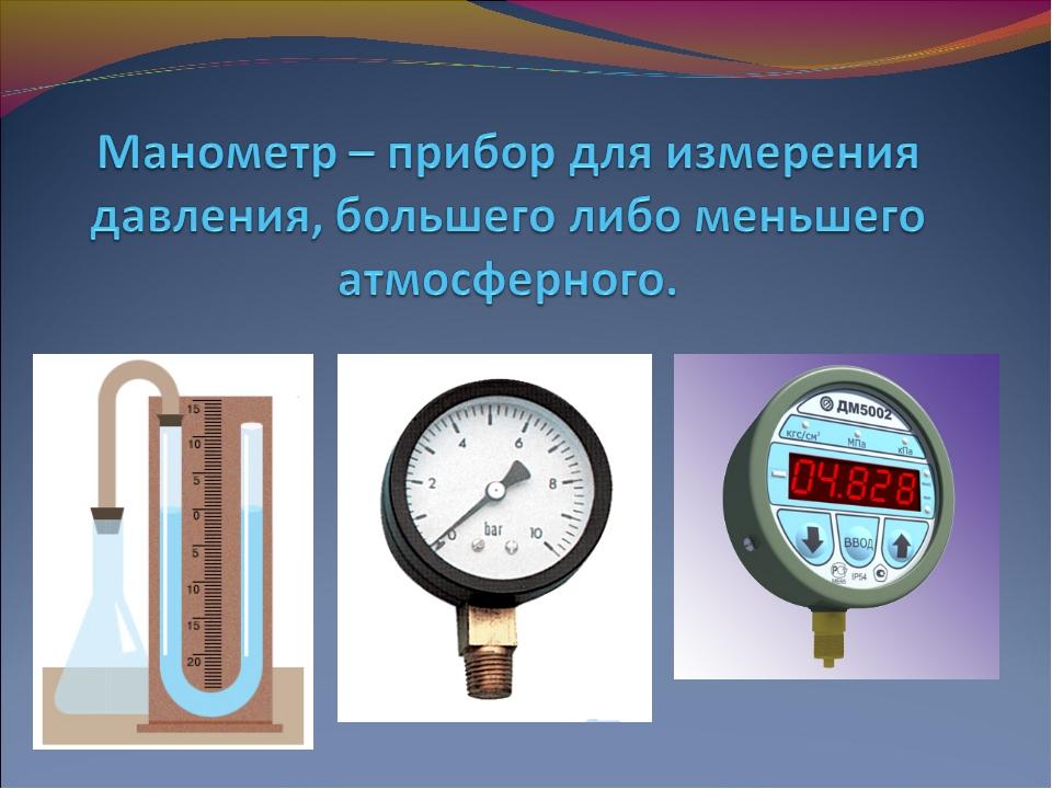 Манометр: какое давление показывает манометр, устройство манометра и как им измерять