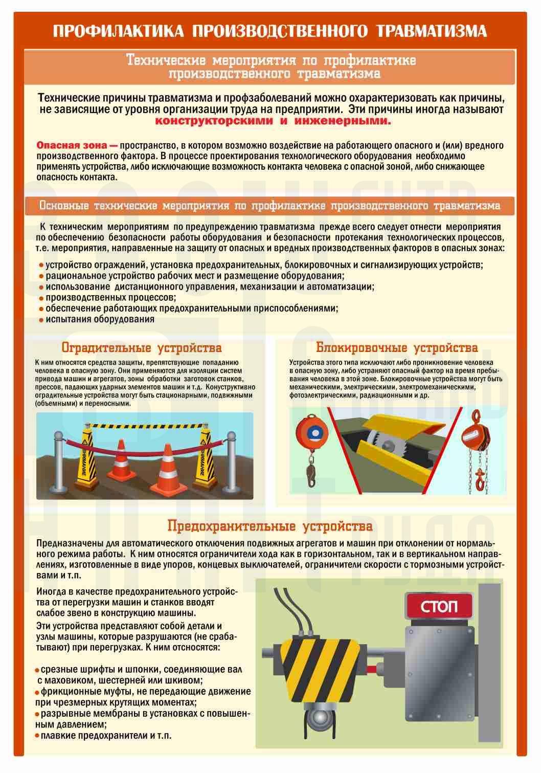 Снижение травматизма. профилактика | ohranatruda31.ru