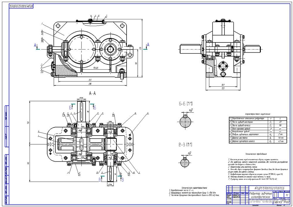 Одноступенчатый цилиндрический редуктор. курсовая работа (т). другое. 2015-10-21