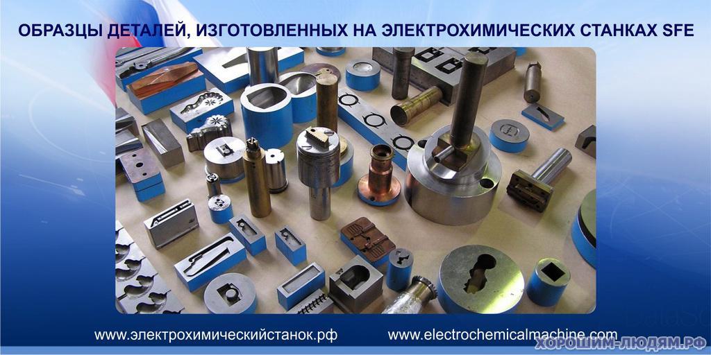 Электрохимическая обработка металлов станками завода станкофинэкспо