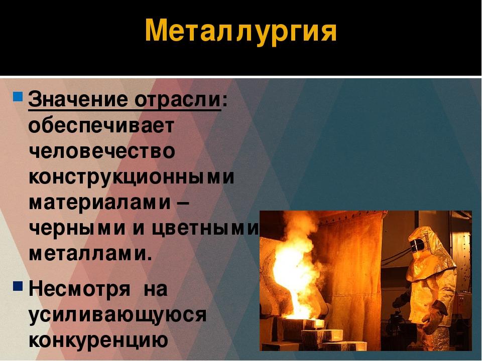 Металлургия — википедия