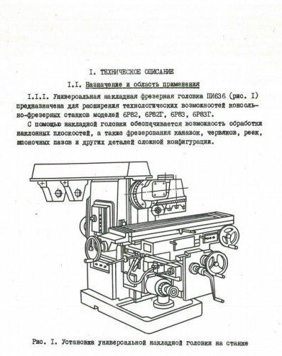 6р82 – основные технические характеристики горизонтально-фрезерного станка + видео