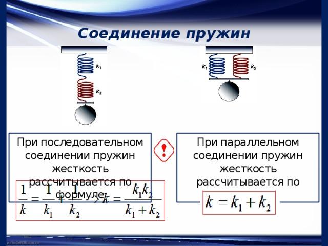 Найдите жёсткость системы пружин (10 декабря 2008) | afportal.ru