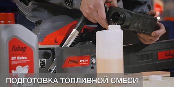 Правила выбора масла для цепи бензопилы