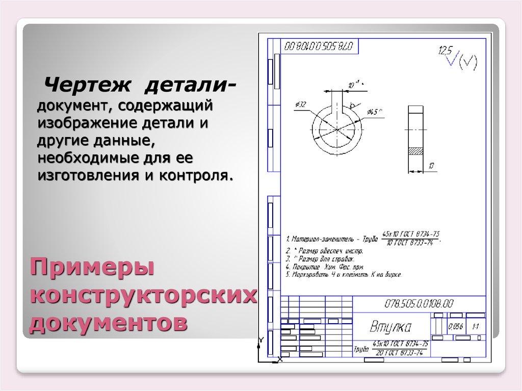 Общие сведения о конструкторской документации