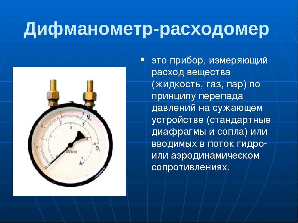 Дифманометры - виды и классификация дифференциальных манометров
