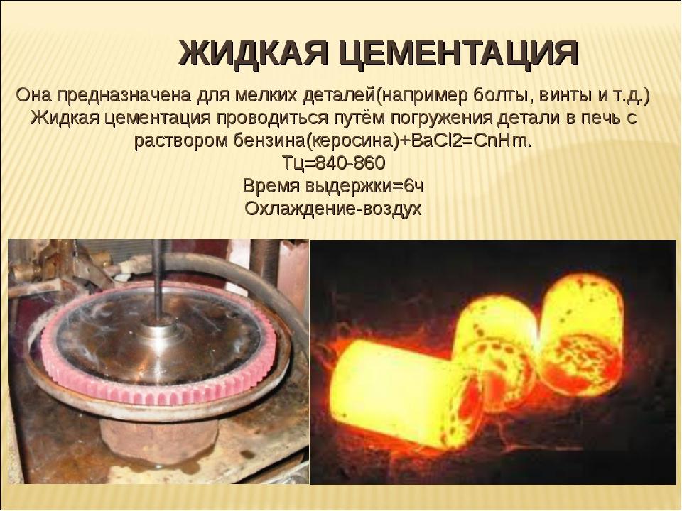 Цементация стали – зачем и как производится операция?