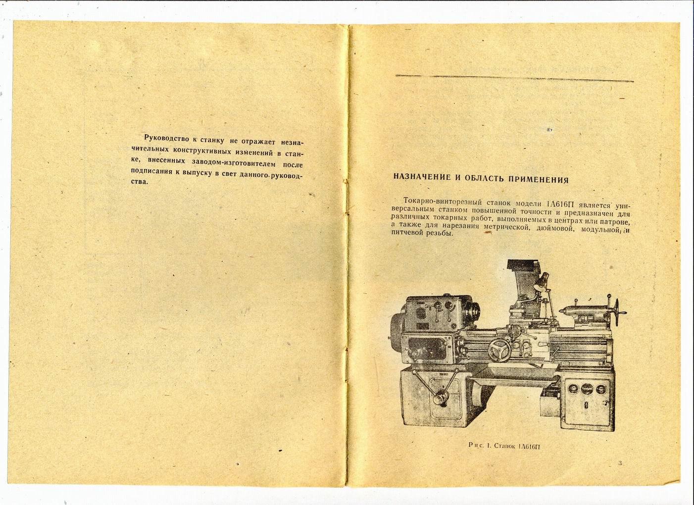 Технические характеристики токарного станка 1а62