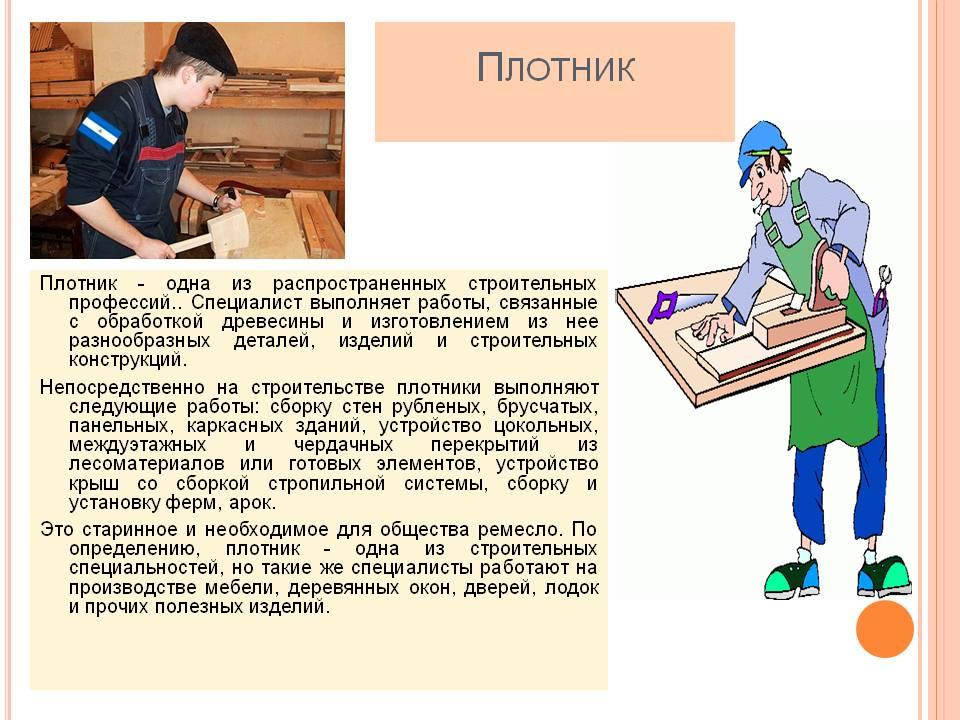 ᐅ должностные обязанности плотника | функциональные обязанности плотника