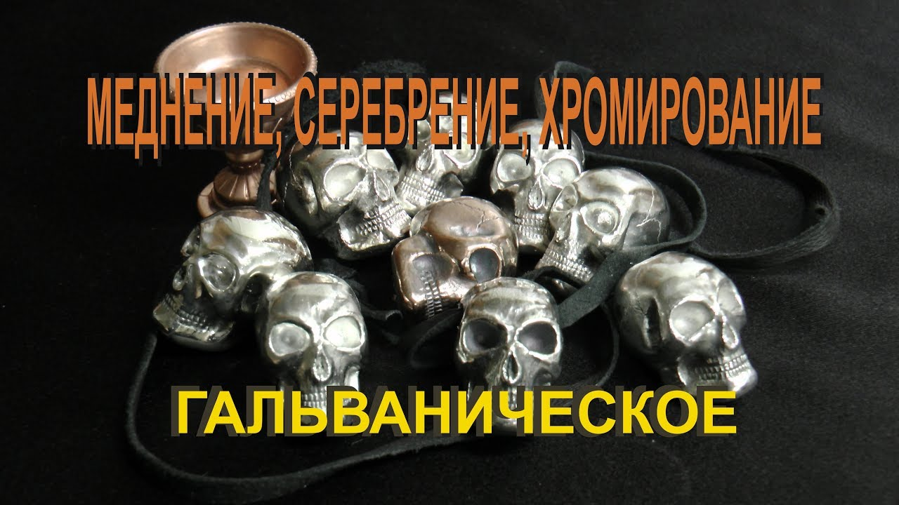 Серебрение в домашних условиях
