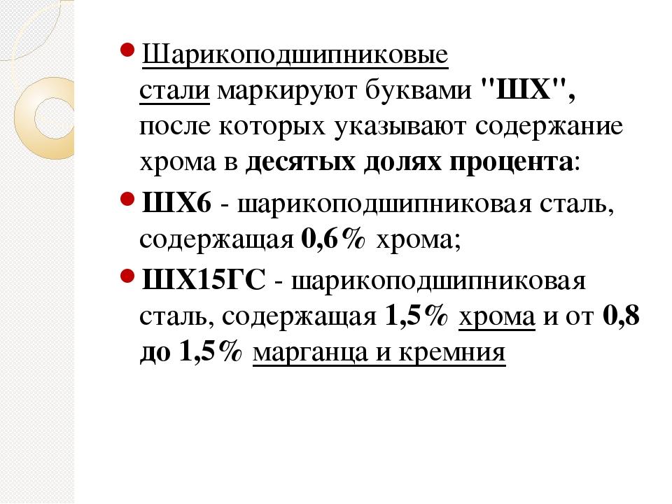 Марка шх15сг. сталь конструкционная подшипниковая шх15сг   ленстальинвест - продажа металлопроката в санкт-петербурге