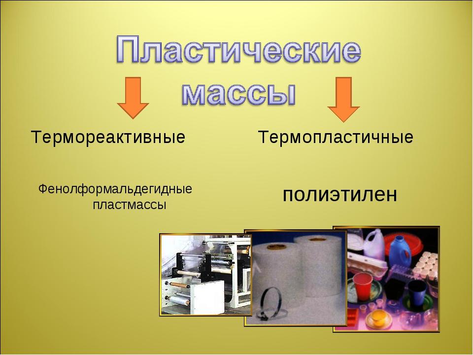 Особенности строения и свойств термопластичных полимеров - морской флот