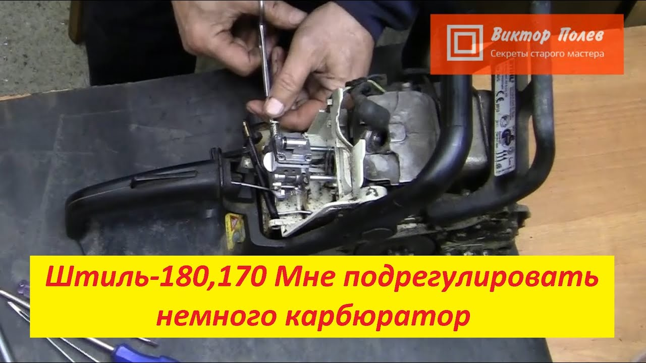 Глохнет двигатель бензопилы при нажатии на газ