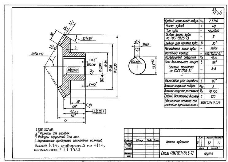 4ертежи.рф - скачать | шестерни цилиндрические | шестерни | детали машин | чертежи