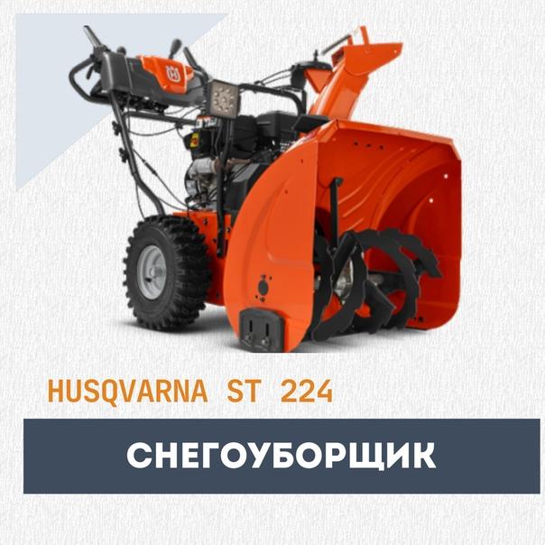 Снегоуборщик бензиновый husqvarna st 224